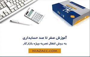 fcvj35ojto35jthe5iohtc54oyj45oiyj45oyj54oky 300x191 اهمیت آموزش حسابداری قبل از ورود به بازار کار