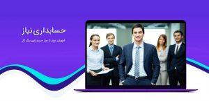 rfvrgik5p9yhu6oj45oyj46opyj45iyo4j5yo45jy 300x146 اهمیت آموزش حسابداری قبل از ورود به بازار کار